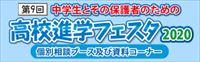 高校進学フェスタバナー320x100_R.jpg