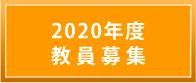 2020年度教育募集.jpg