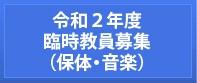 鶴見大附属バナー(臨時教員募集 保体 音楽).jpg