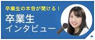 特進卒業生バナーのコピー.jpg