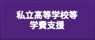私立高等学校等学費支援_tsurumi.png