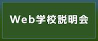 ウェブ説明会_tsurumiのコピー.png