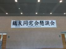 懇親会場・タイトル.JPG