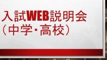 入試WEB説明会.jpg